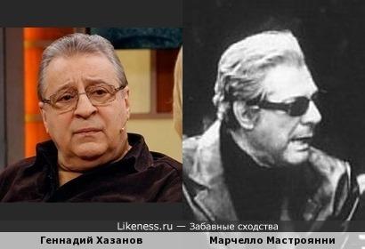 Марчелло Мастроянни похож на Геннадия Хазанова