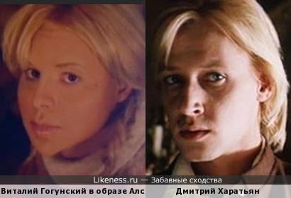 Виталий Гогунский в образе Алсу Дмитрия Харатьяна