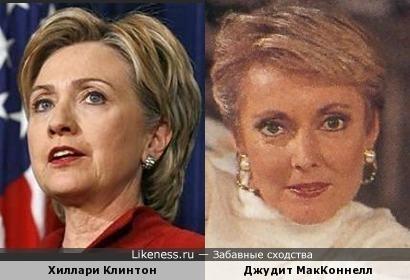Хиллари Клинтон похожа на Джудит МакКоннелл(Софию Кэпвелл из Санты Барбары)