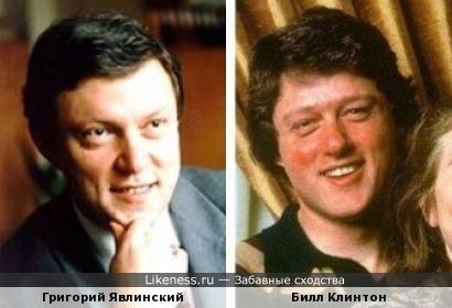 Григорий Явлинский похож на Билла Клинтона
