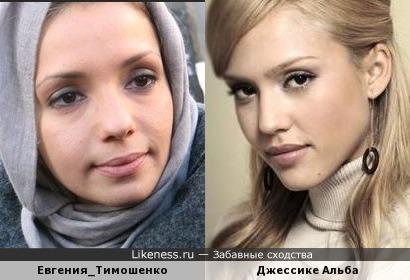Евгения_Тимошенкопохожа на Джессику Альба