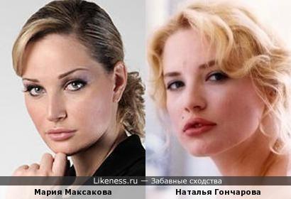 Наталья Гончарова похожа на Марию Максакову