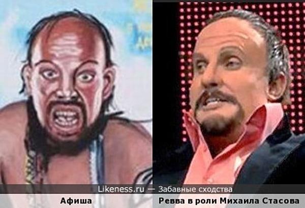 Ревва в роли Михаила Стасова на провинциальной афише