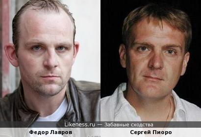 Федор Лавров похож на Сергея Пиоро