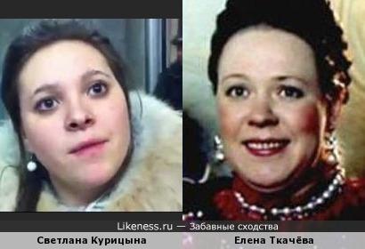 Светлана Курицына похожа на Елену Ткачёву