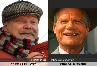 Николай Бандурин похож на Михаила Пуговкина