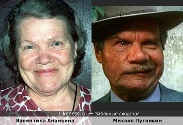 Валентина Ананьина похожа на Михаила Пуговкина как...