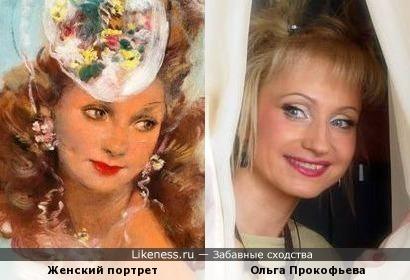 Женский портрет напомнил Ольгу Прокофьеву