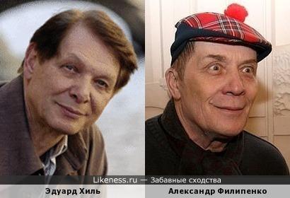 Эдуард Хиль похож на Александра Филипенко