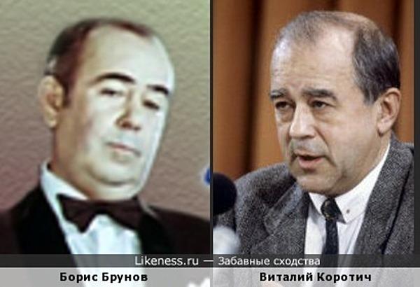 Виталий Коротич похож на Бориса Брунова