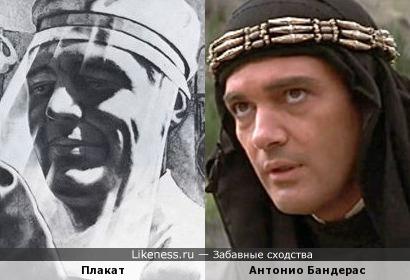Парень с плаката СССР похож на Антонио Бандераса