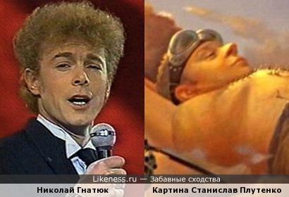 Николай Гнатюк похож на парня с картины Станислава Плутенко