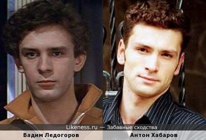 Антон Хабаров похож на Вадима Ледогорова