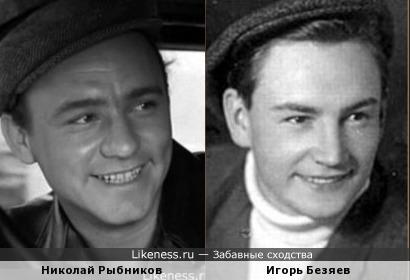 Игорь Безяев похож на Николая Рыбникова