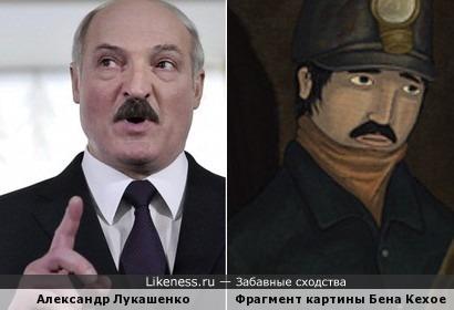 Фрагмент картины Бена Кехое напомнил Александра Лукашенко