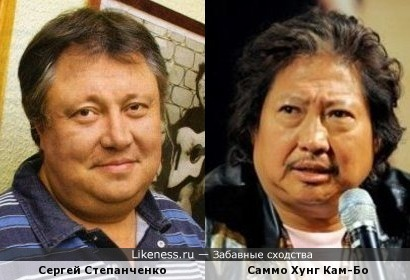 Саммо Хунг Кам-Бо похож на Сергея Степанченко