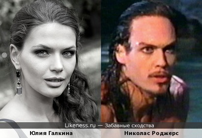 Юлия Галкина похожа на Николаса Роджерса