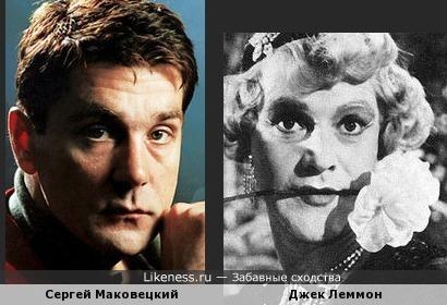 Джек Леммон похож на Сергея Маковецкого