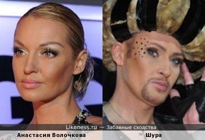 Анастасия Волочкова похож на Шуру