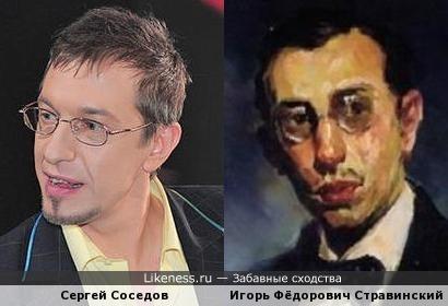 Сергей Соседов похож на Игоря Стравинского
