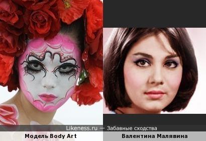 Модель Body Art похожа на Валентину Малявину