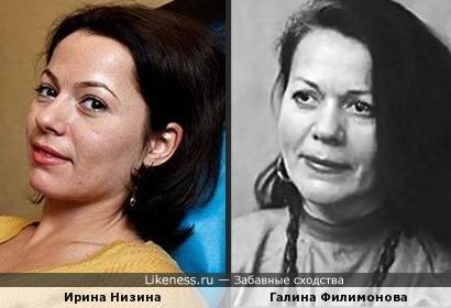 Галина Филимонова похожа на Ирину Низину