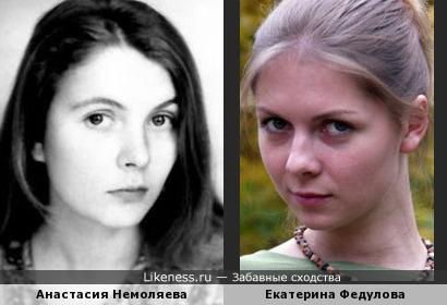 Екатерина Федулова похожа на Анастасию Немоляеву