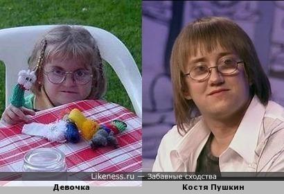 Эта девочка похожа на Костю Пушкина
