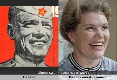 Солдат с плаката похож на Валентину Ананьину