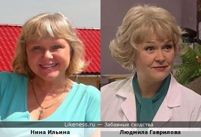 Нина Ильина похожа на Людмилу Гаврилову. По отдельности я их путаю.