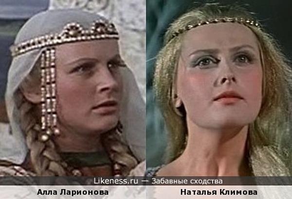 Наталья Климова похожа на Аллу Ларионову