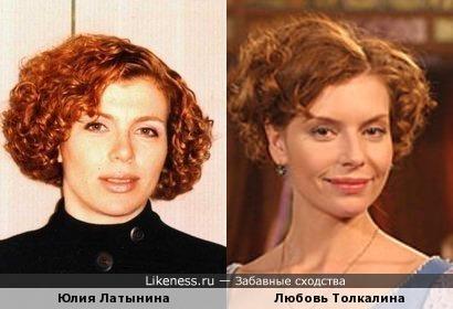 Юлия Латынина похожа на Любовь Толкалину