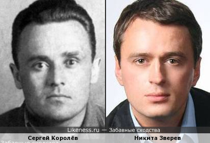 Никита Зверев похож на Сергея Королёва