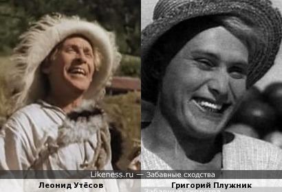 Григорий Плужник похож на Леонида Утёсова