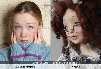 Кукла похожа на Дарью Мороз