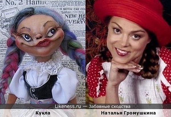Кукла похожа на Наталью Громушкину