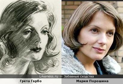 Портрет Греты Гарбо напомнил Марию Порошину