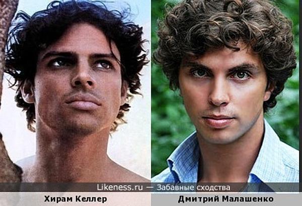 Дмитрий Малашенко похож на Хирама Келлера