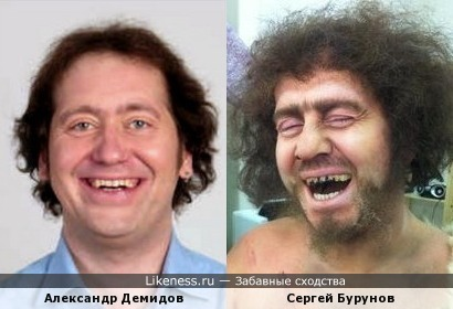 Сергей Бурунов в образе похож на Александра Демидова