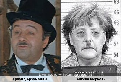 Ангела Меркель в образе похожа на Ерванда Арзуманяна