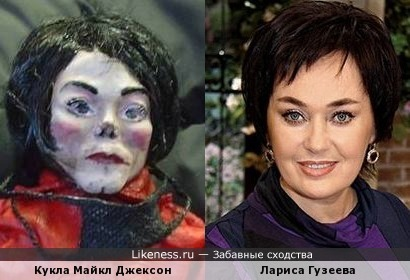 Кукла Майкл Джексон напомнила Ларису Гузееву