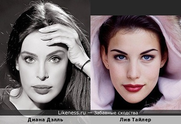 Диана Дэлль похожа на Лив Тайлер