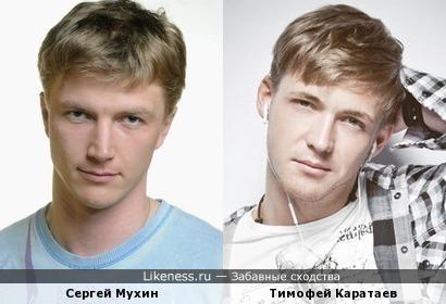 Тимофей Каратаев похож на Сергея Мухина
