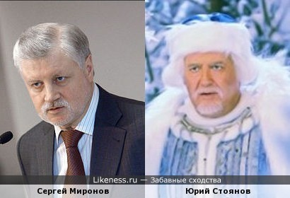 Юрий Стоянов в роли Морозко похож на Сергея Миронова
