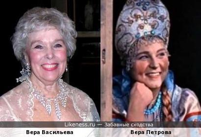 Вера Петрова похожа на Веру Васильеву