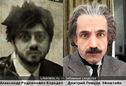 Дмитрий Певцов в роли Эйнштейна похож на Михаила Галустяна в образе Александра Родионовича Бородача