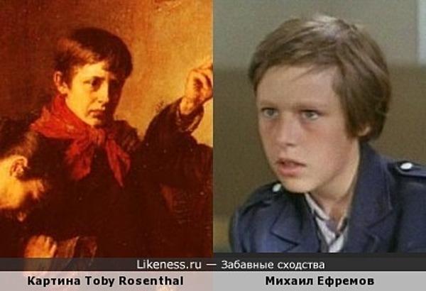 Что делает Михаил Ефремов на картине Toby Edward Rosenthal (1848-1917), да еще в пионерском галстуке?