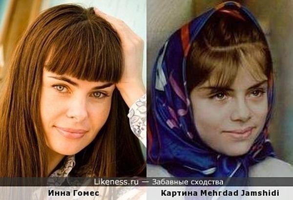 Девочка с картины Mehrdad Jamshidi похожа на Инну Гомес