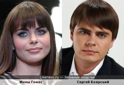 Инны Гомес похожа на Сергея Боярского