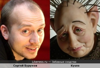 Кукла похожа на Сергея Бурунова